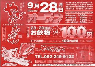 やぶれ大手町店(チラシ).JPG